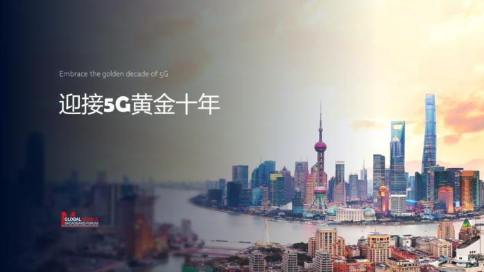 设备商、运营商、用户共谋5G应用破局之道