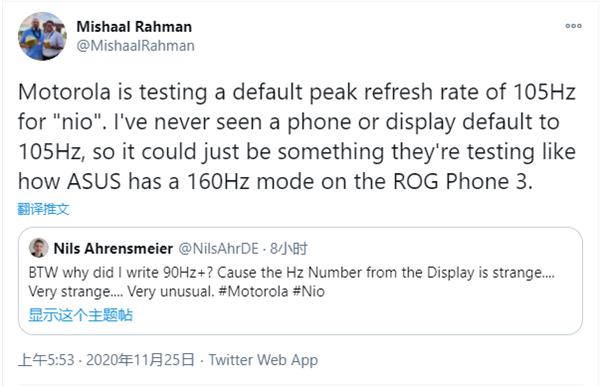 曝光摩托罗拉新机刷新率为105Hz:骁龙865加持