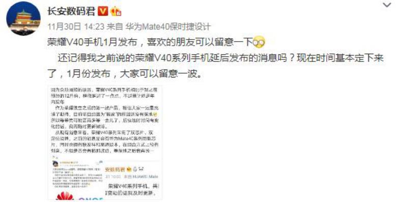 荣耀V40系列明年1月份发布