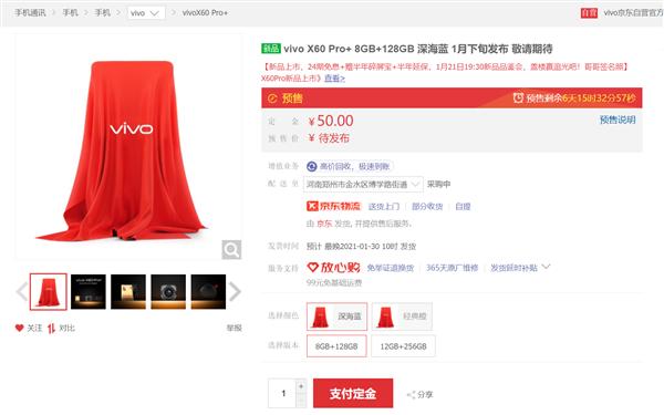 vivo X60 Pro+上架京东 骁龙888超大杯将于1月21日发布