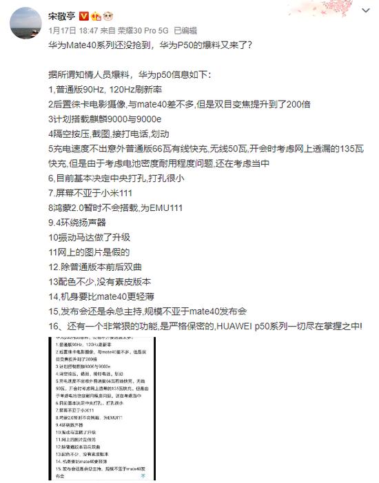 华为P50 16条爆料:没有鸿蒙、绝招严格保密!