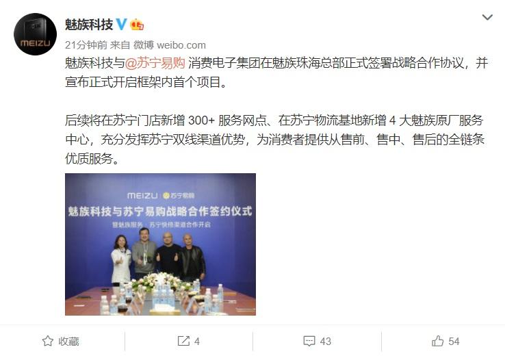 魅族和苏宁签署战略合作协议:将新增300+魅族服务网点