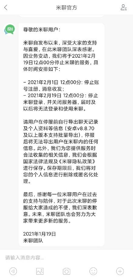 米聊或2月19日关闭服务器