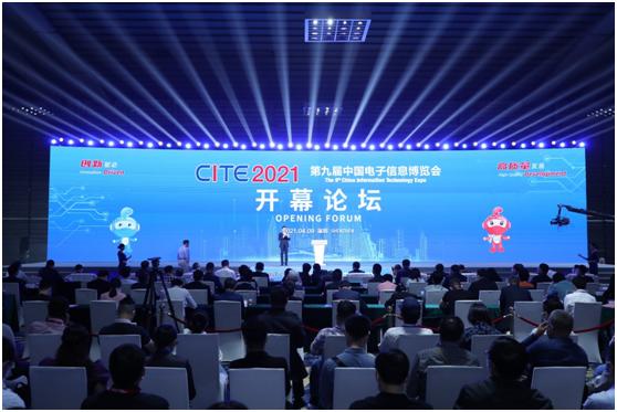 第九屆中國電子信息博覽會在深圳開幕