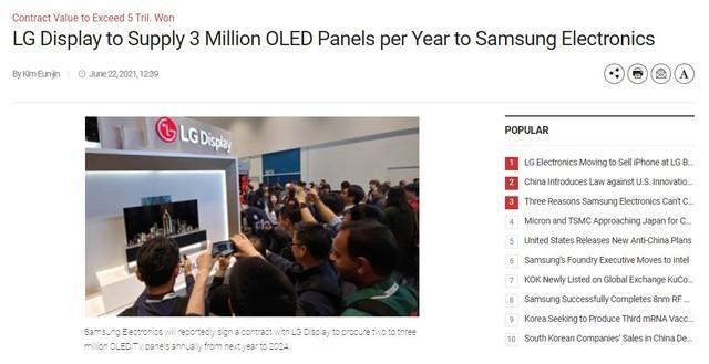 竞争对手成盟友?传三星电子采购LGD OLED面板