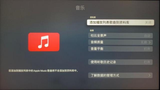 Apple Music 的杜比全景声音乐