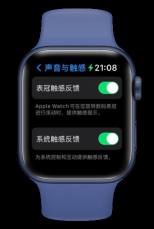 WatchOS 8 新增「系统触感反馈」