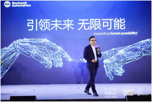 罗克韦尔自动化受邀出席2021世界人工智能大会