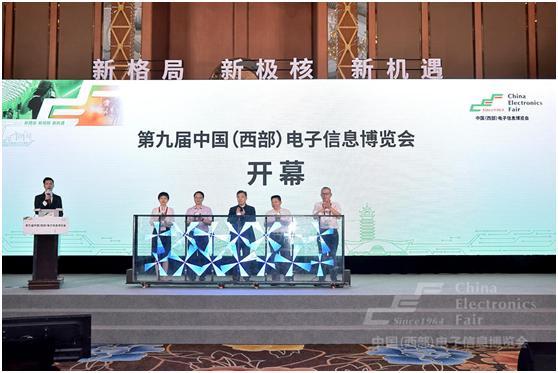 第九届中国(西部)电子信息博览会盛大开幕