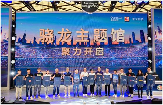 ChinaJoy骁龙主题馆聚力开启,创新科技打造数字娱乐嘉年华