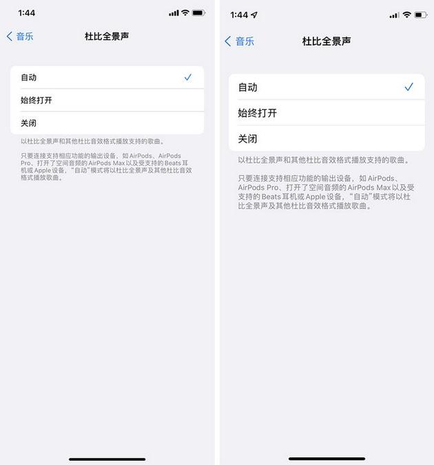 iPhone XR不支持杜比全景声空间音频?