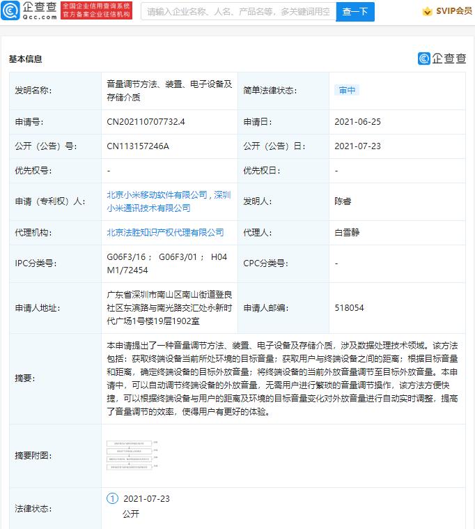 小米公开自动调节外放音量相关专利:无需用户进行调音量