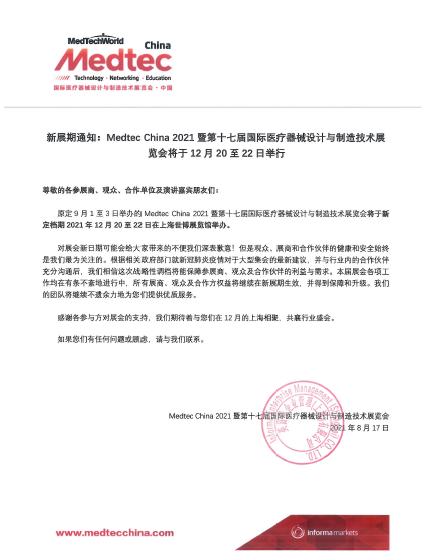 2021Medtec中国展暨国际医疗器械设计与制造技术展览会延期