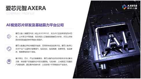 """""""爱芯科技""""完成新一轮品牌升级,正式更名""""爱芯元智"""""""